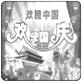 图片_x0020_19