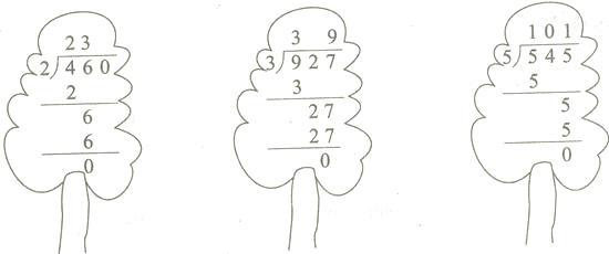 北师大版小学数学三年级下册第一单元 除法(第5课时 节约)