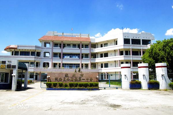 瓯海区仙岩第一中学