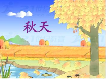 看图写话:秋天来了,你能选择秋天的田野,秋天的果园,秋天的菜园任意一
